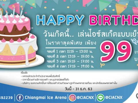 HAPPY BIRTHDAY 99 BAHT